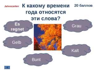 К какому времени года относятся эти слова? Jahreszeiten 20 баллов Es regnet G