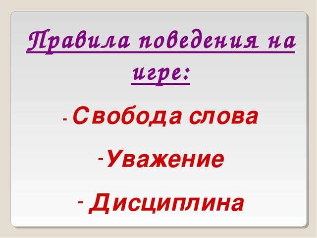 Правила поведения на игре: - Свобода слова Уважение Дисциплина