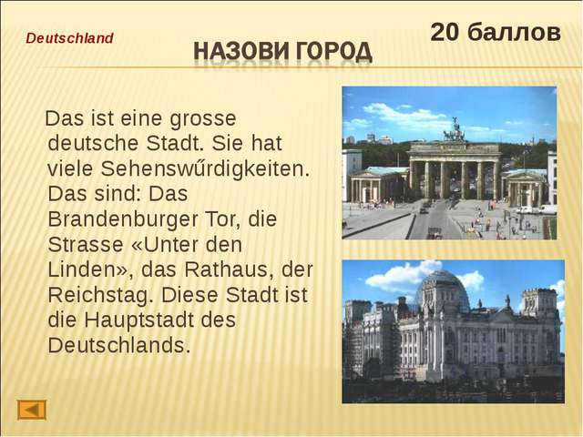Das ist eine grosse deutsche Stadt. Sie hat viele Sehenswűrdigkeiten. Das si...