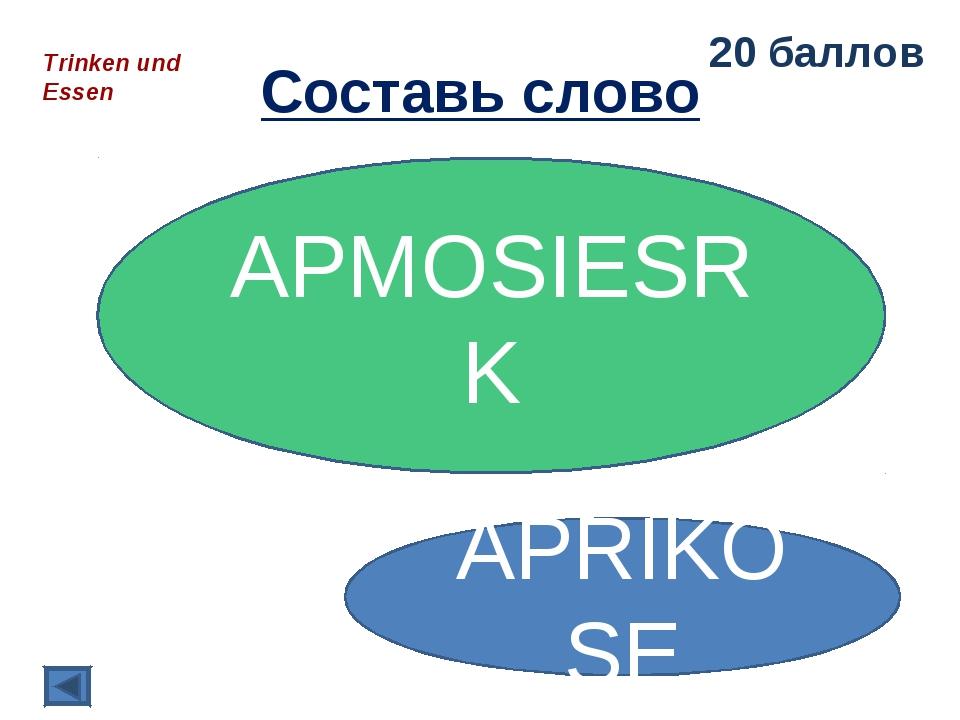 Составь слово Trinken und Essen 20 баллов APMOSIESRK APRIKOSE