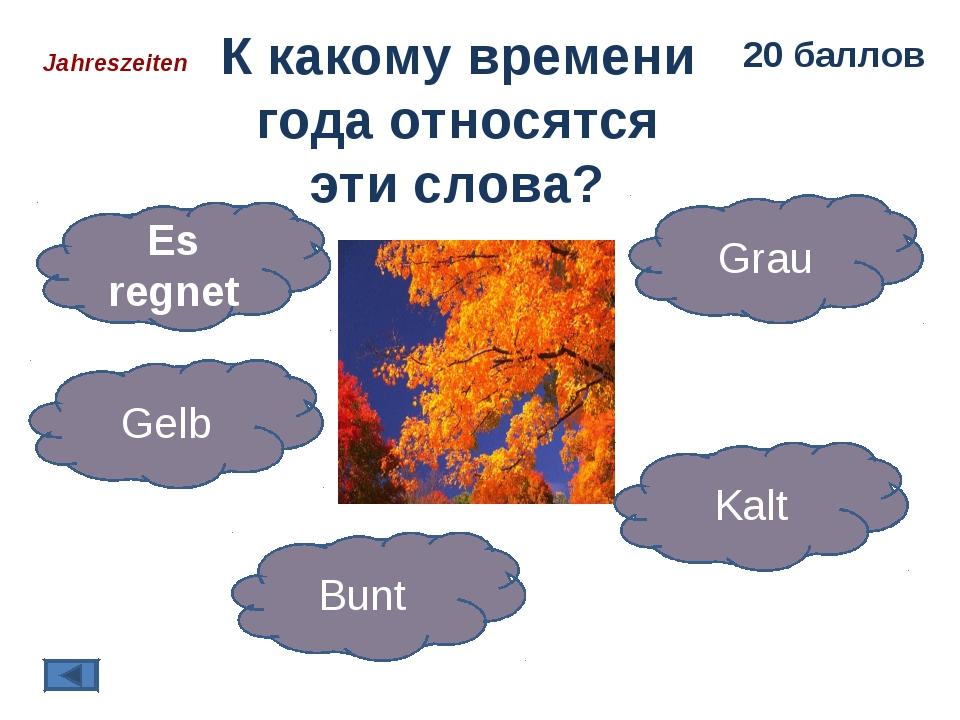К какому времени года относятся эти слова? Jahreszeiten 20 баллов Es regnet G...