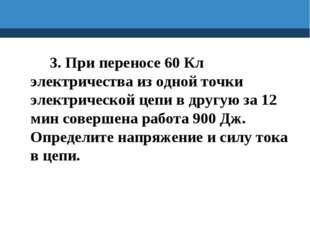 3. При переносе 60 Кл электричества из одной точки электрической цепи в др