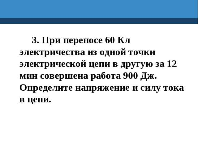 3. При переносе 60 Кл электричества из одной точки электрической цепи в др...