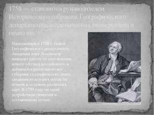 1758 — становится руководителем Исторического собрания, Географического депар