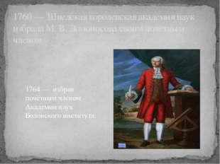 1760 — Шведская королевская академия наук избрала М. В. Ломоносова своим почё