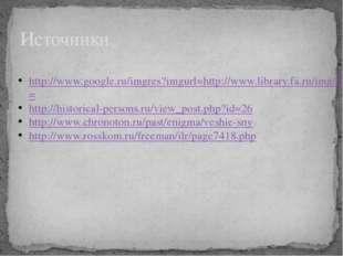 Источники http://www.google.ru/imgres?imgurl=http://www.library.fa.ru/img/Lom