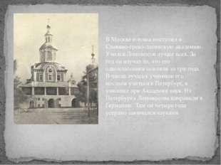 В Москве юноша поступил в Славяно-греко-латинскую академию. Учился Ломоносов
