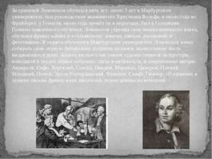 За границей Ломоносов обучался пять лет: около 3 лет в Марбургском университе