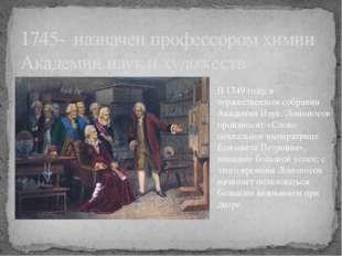 1745- назначен профессором химии Академии наук и художеств В 1749 году, в тор