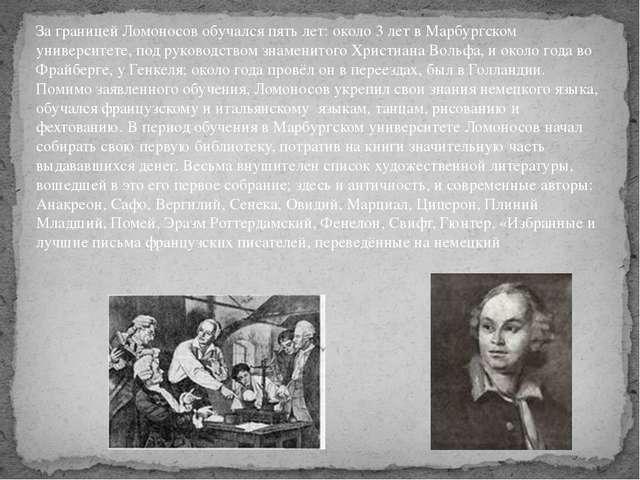 За границей Ломоносов обучался пять лет: около 3 лет в Марбургском университе...