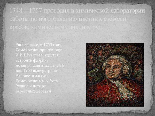 1748—1757 проводил в химической лаборатории работы по изготовлению цветных ст...