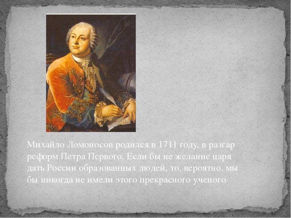 Михайло Ломоносов родился в 1711 году, в разгар реформ Петра Первого. Если бы...