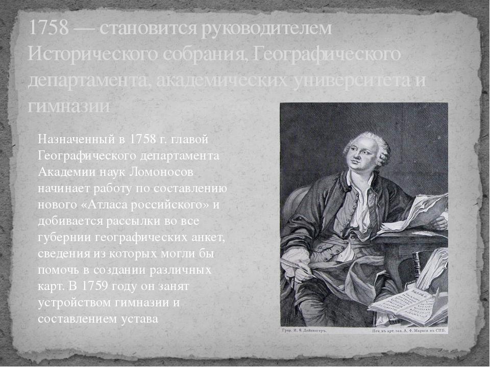 1758 — становится руководителем Исторического собрания, Географического депар...