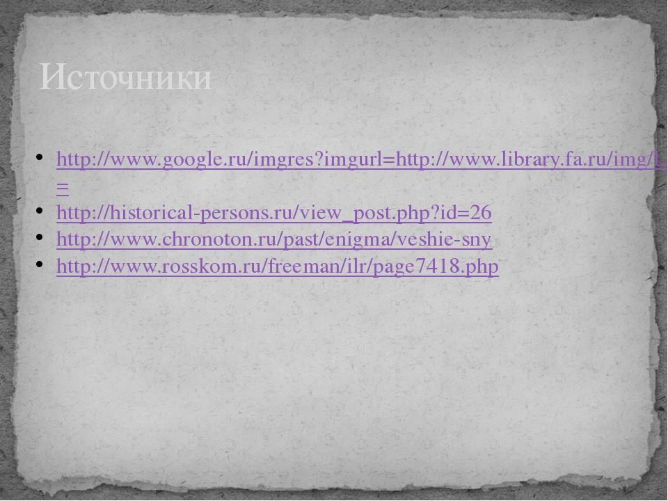 Источники http://www.google.ru/imgres?imgurl=http://www.library.fa.ru/img/Lom...