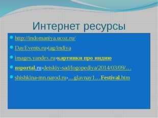 Интернет ресурсы http://indomaniya.ucoz.ru/ DayEvents.ru›tag/indiya images.ya