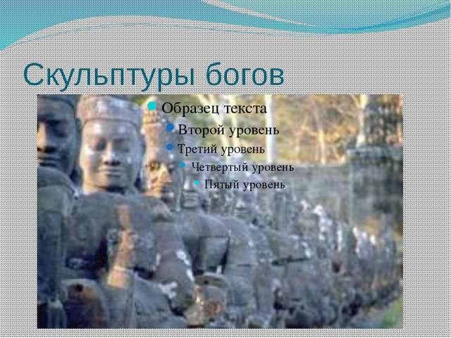 Скульптуры богов