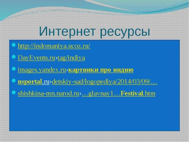 Интернет ресурсы http://indomaniya.ucoz.ru/ DayEvents.ru›tag/indiya images.ya...