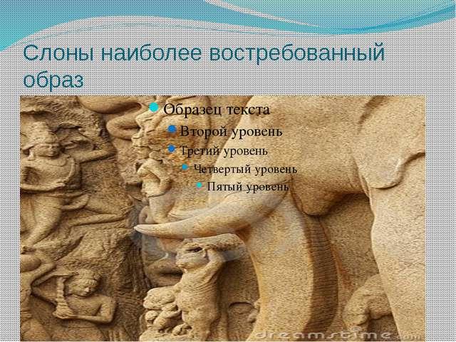Слоны наиболее востребованный образ