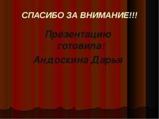 СПАСИБО ЗА ВНИМАНИЕ!!! Презентацию готовила: Андоскина Дарья