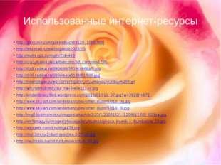 Использованные интернет-ресурсы http://gb.rc-mir.com/gaestebuch89129_1080.htm