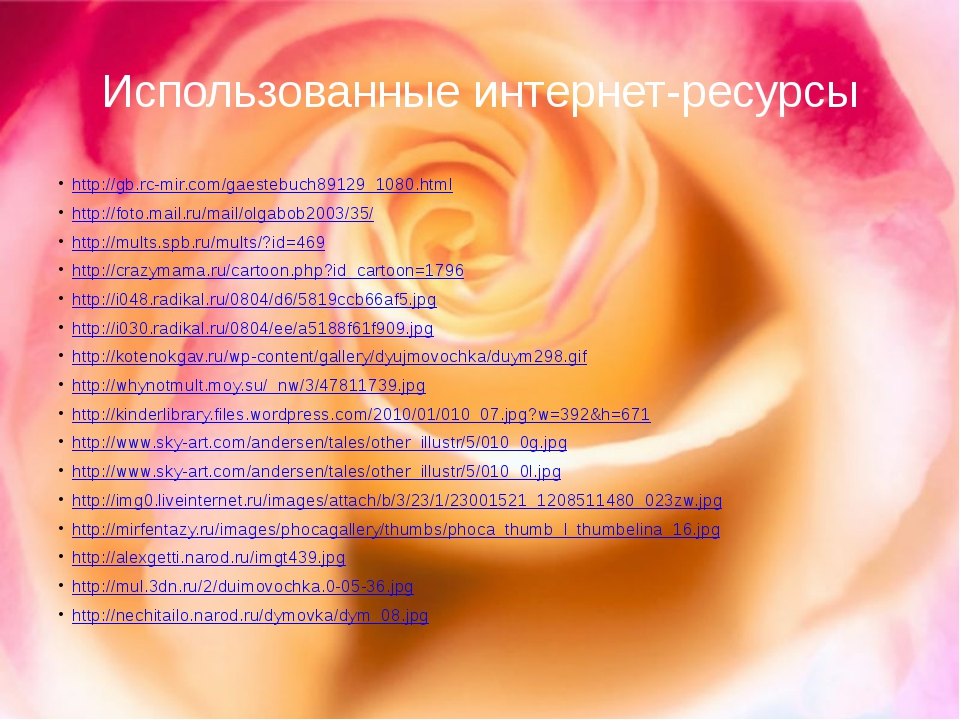 Использованные интернет-ресурсы http://gb.rc-mir.com/gaestebuch89129_1080.htm...