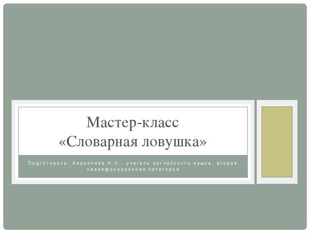 Подготовила: Кириллова Н.Н., учитель английского языка, вторая квалификационн...