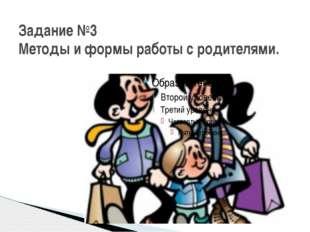 Задание №3 Методы и формы работы с родителями.