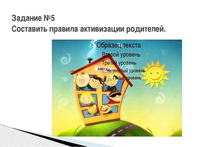 Задание №5 Составить правила активизации родителей.