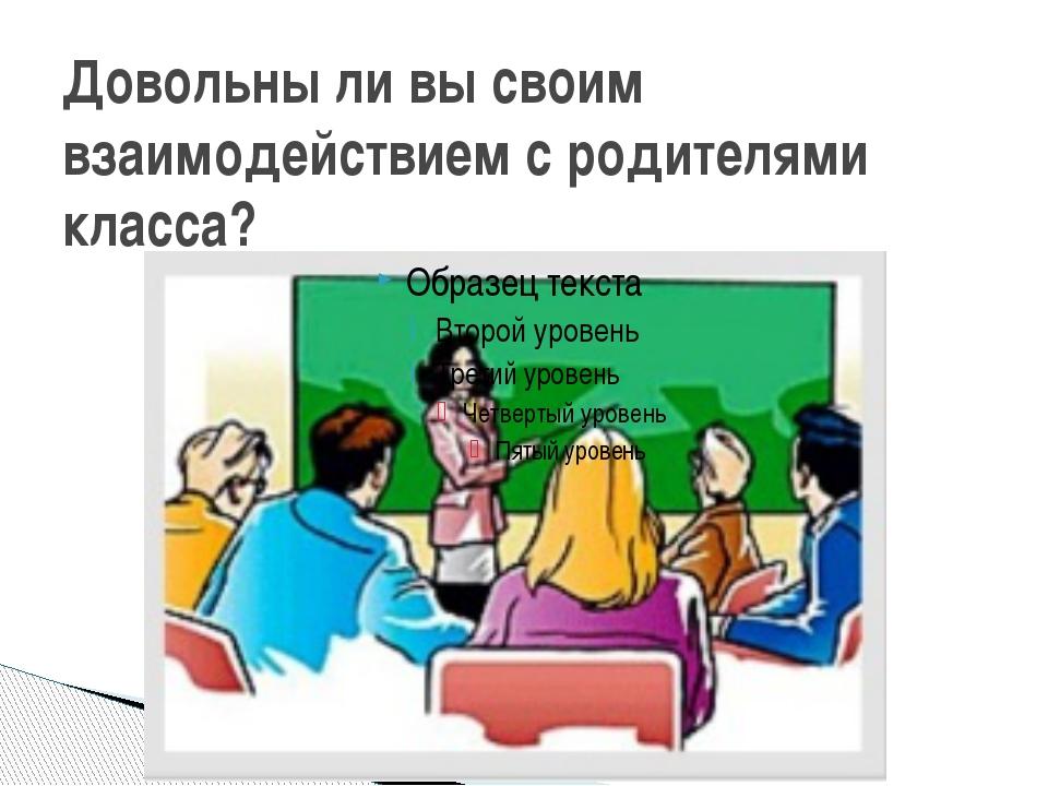 Довольны ли вы своим взаимодействием с родителями класса?