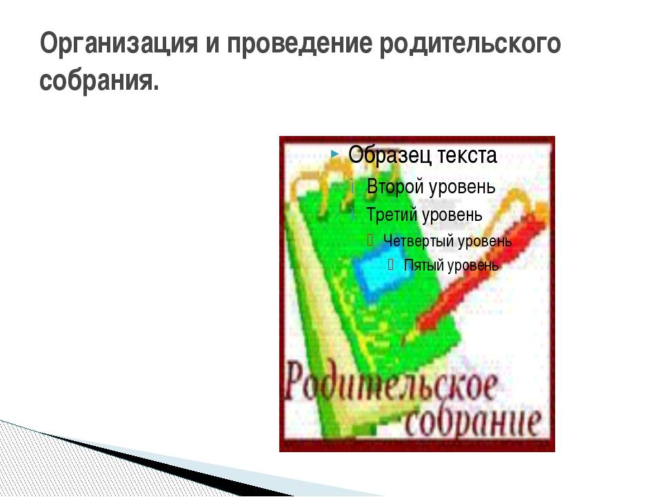 Организация и проведение родительского собрания.