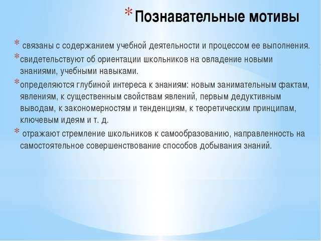 Познавательные мотивы связаны с содержанием учебной деятельности и процессом...