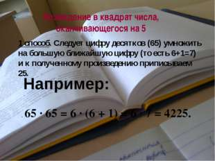 Возведение в квадрат числа, оканчивающегося на 5 Например: 1 способ. Следует