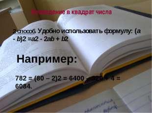 Возведение в квадрат числа Например: 2 способ. Удобно использовать формулу: (