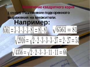 Извлечение квадратного корня Например: 1 способ. Разложение подкоренного выра