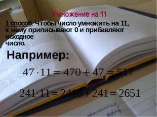 Умножение на 11 1 способ. Чтобы число умножить на 11, к нему приписывают 0 и