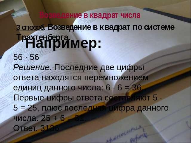 Возведение в квадрат числа Например: 3 способ. Возведение в квадрат по систем...