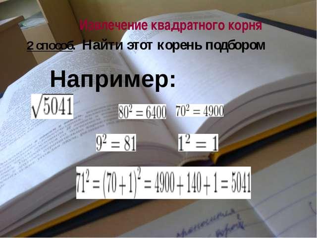 Извлечение квадратного корня Например: 2 способ. Найти этот корень подбором