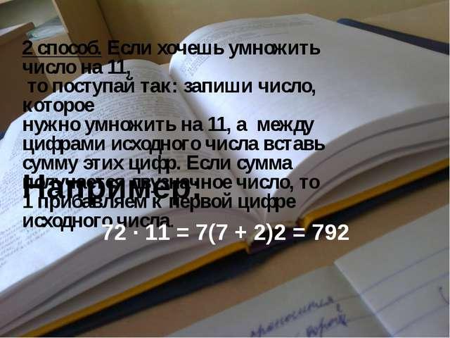 2 способ. Если хочешь умножить число на 11, то поступай так: запиши число, к...