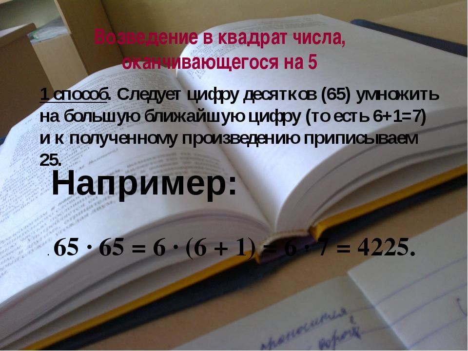 Возведение в квадрат числа, оканчивающегося на 5 Например: 1 способ. Следует...
