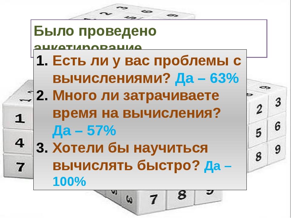 Было проведено анкетирование Есть ли у вас проблемы с вычислениями? Да – 63%...