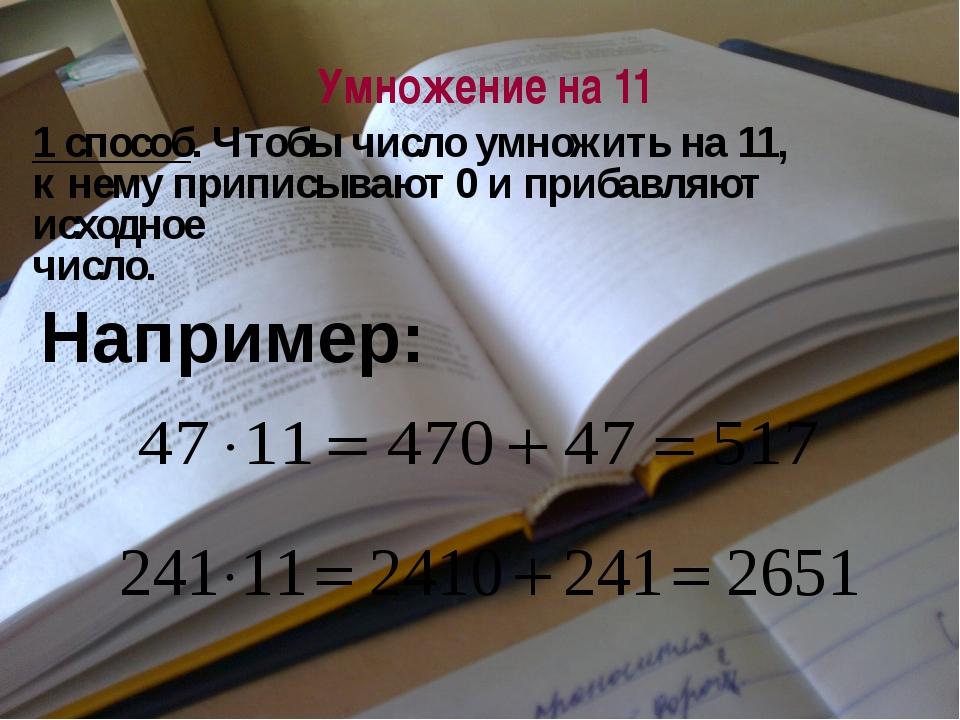 Умножение на 11 1 способ. Чтобы число умножить на 11, к нему приписывают 0 и...