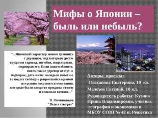 Авторы проекта: Плеханова Екатерина, 10 кл. Мелехов Евгений, 10 кл. Руководит