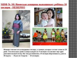 МИФ № 10) Японская женщина вынашивает ребёнка 10 месяцев - НЕВЕРНО Японцы счи