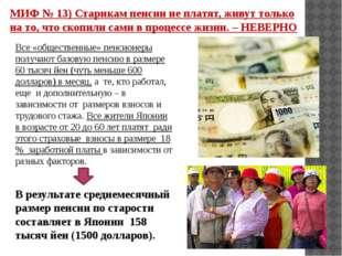 МИФ № 13) Старикам пенсии не платят, живут только на то, что скопили сами в п