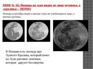 МИФ № 16) Японцы на луне видят не лицо человека, а «кролика» - ВЕРНО Японцы и