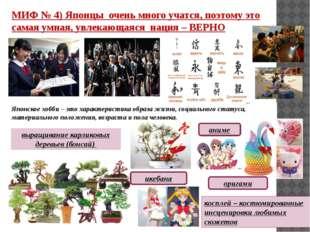 МИФ № 4) Японцы очень много учатся, поэтому это самая умная, увлекающаяся нац