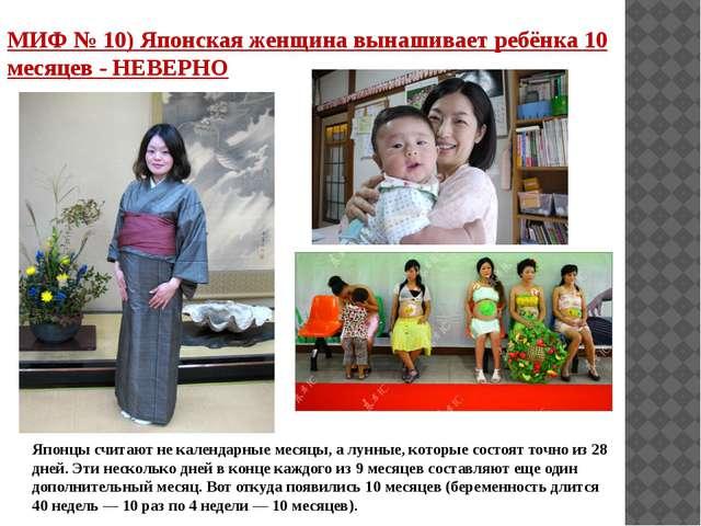 МИФ № 10) Японская женщина вынашивает ребёнка 10 месяцев - НЕВЕРНО Японцы счи...