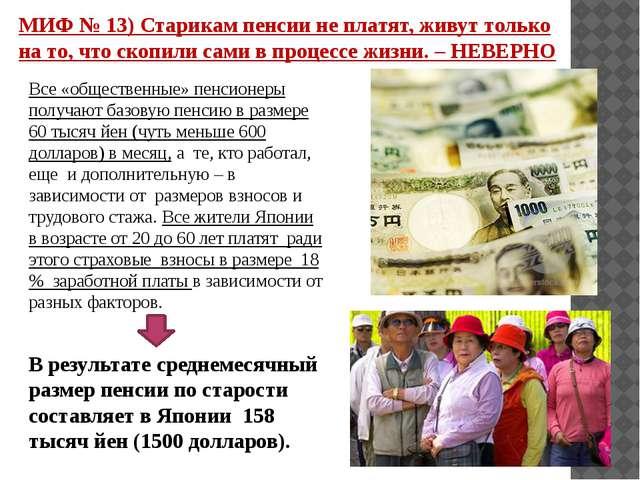 МИФ № 13) Старикам пенсии не платят, живут только на то, что скопили сами в п...