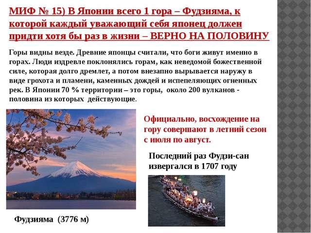 МИФ № 15) В Японии всего 1 гора – Фудзияма, к которой каждый уважающий себя я...