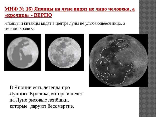 МИФ № 16) Японцы на луне видят не лицо человека, а «кролика» - ВЕРНО Японцы и...